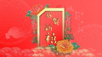 【喜迎春节】过年新年红色喜庆节日庆典传统古典中国风