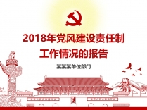 【党风廉政】大气简约党建年终总结报告
