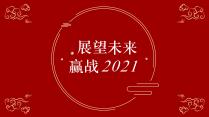 【商务】年终年中总结汇报计划工作模板68
