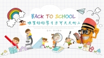 卡通可爱幼儿教育儿童小学生主题PPT