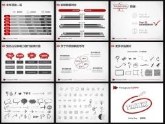 红灰经典配色创意手绘独特风格不失商务感通用总结模版示例6