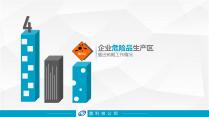 【有案例】科技蓝商业报告总结汇报通用模板示例6