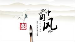 中国风大气简约PPT模板2