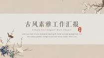 【中國風】素雅簡約古風古韻模板2