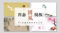 【言】国风系列四套超值模板第二弹