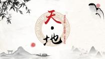 中国风艺术文化企业宣传PPT模板