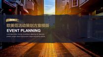 【图文混排】欧美范商务大气活动策划方案书模版20