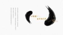 【阴阳】中国风大气商务模板示例3