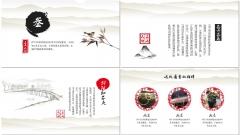 中国风大气简约PPT模板2示例6