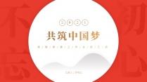 【党建】红色简约大气党建风工作总结模板7