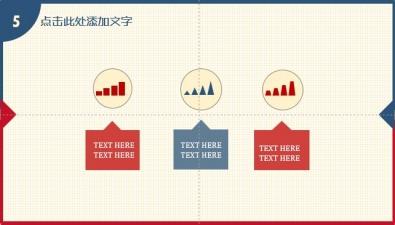 【英伦复古风商务工作汇报ppt模板(第六季)】-ppt