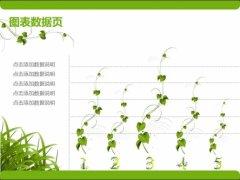 绿色清新商务PPT模板示例5