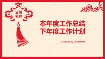 063  【红火年2】喜庆国风通用模板