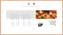 【一点墨】朱红中国风典雅模板示例5