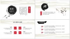 中国风大气简约PPT模板2示例7