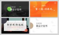 【中文合集】4款热卖高端中文排版模板合集