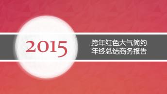 【动态】跨年红色大气简约年终总结商务报告