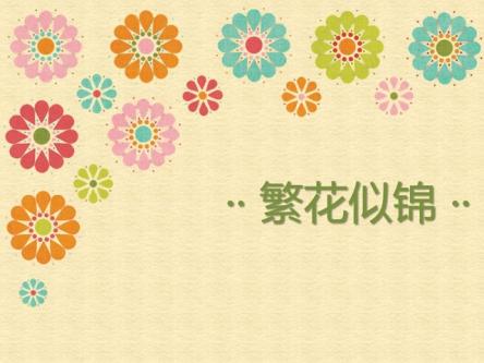 【【小清新】繁花似锦ppt模板】-pptstore