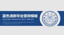 【耀毕业好看】蓝色沉稳素雅清新简约毕业答辩模板4