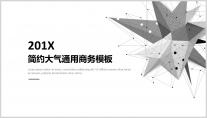 【灰简系列-02】简约清新通用商务报告模板-黑色