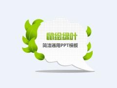 小清新鼠绘绿叶简洁通用PPT模板