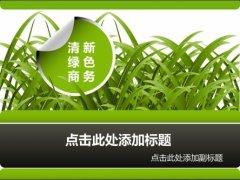 绿色清新商务PPT模板示例1