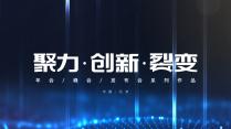 【峰会年会发布会第6季】未来蓝色大数据科技类宽屏