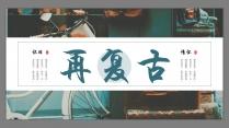 【画册风NO.9】再复古主义中国风模板
