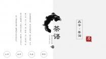 【森系物语】茶语清香商务模板03