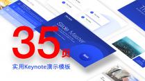 简美细腻质感商务蓝高端模板11-Keynote示例3