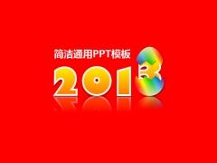 2013简洁通用PPT模板