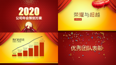 【红色年会】庆典中国红喜庆节日典藏动画版
