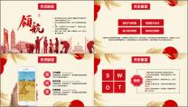跨越2019红色喜庆春节元宵节日年终庆典工作PPT示例6