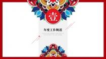2018中国风年终总结汇报模板 红色春节新年喜庆示例5