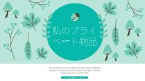 【小清新系列11】日系薄荷绿小清新花草ppt模板