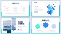 蓝色插画风商务年终汇报PPT模板示例7