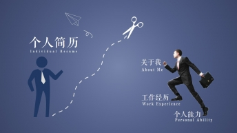 【嚇死面試官】藍色清新簡約個人簡歷、公司簡介PPT示例3