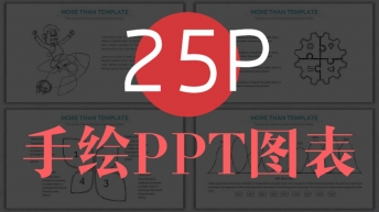 手绘素描简洁PPT图表4(25套)