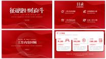 【耀你好看】中文红色年终总结工作计划模板3示例3