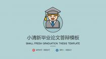 【耀毕业好看】扁平小清新毕业论文答辩模板2