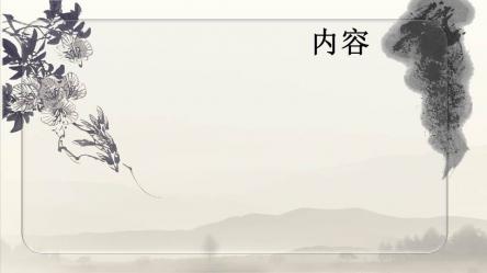 【中国风水墨ppt模板】-pptstore