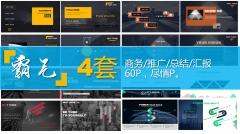 【合集3】超霸气模板!高端商务网页化年终工作汇报
