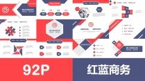 红蓝简雅—高端商务总结PPT【含四套】