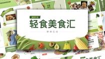 轻食食品健康PPT模板
