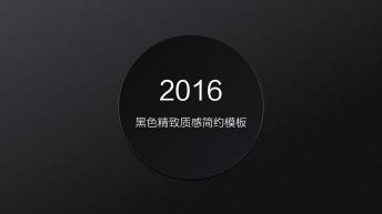 【精致系列】2016简约质感商务系列模板 2