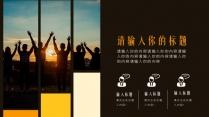 商务模板商业合作企业文化内训项目团队建设培训月报告示例4
