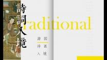 【诗画入境】浮生记中国风画册模板示例3