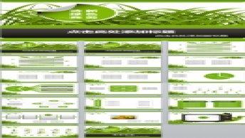 绿色清新商务PPT模板示例7