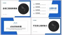 【极简风】蓝色大气总结汇报演示通用模板(附教程)示例3