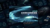 【科技未来】炫光动感创意科幻大气实用模版示例7